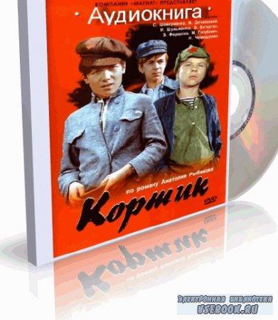 Рыбаков Анатолий - Кортик 3. Выстрел (аудиокнига)