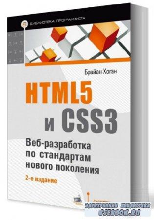 HTML5 и CSS3. Веб-разработка по стандартам нового поколения. 2-е изд