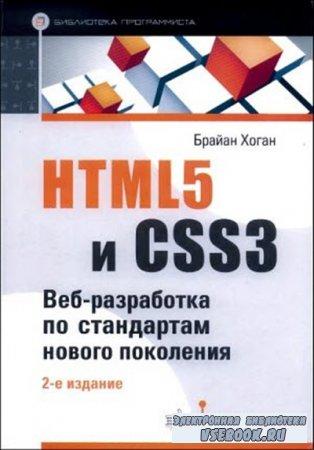 HTML5 и CSS3: Веб-разработка по стандартам нового поколения. Изд. 2-е