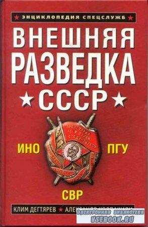 №Энциклопедия спецслужб№ в 5 томах