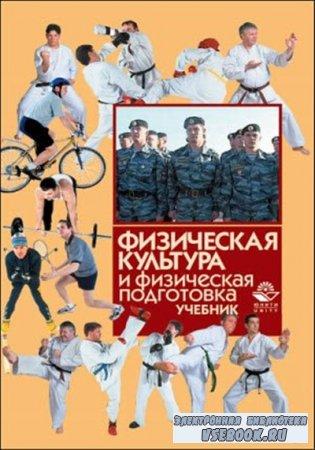 Физическая культура и физическая подготовка
