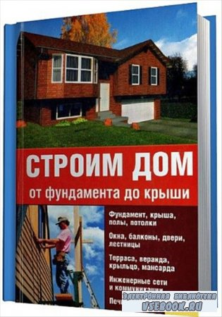 Умельцев Н. - Строим дом от фундамента до крыши