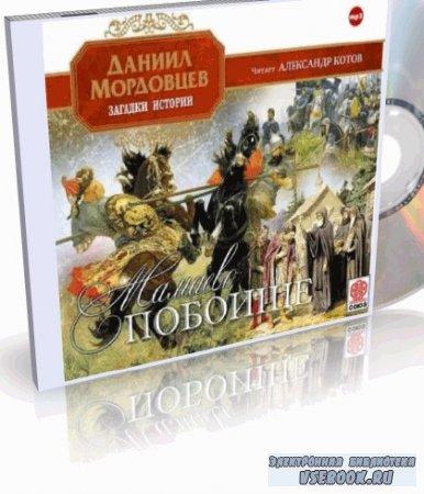 Мордовцев Даниил - Мамаево побоище (Аудиокнига)