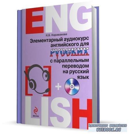 Н. Б. Караванова - Элементарный аудиокурс английского для русских (+CD) (20 ...