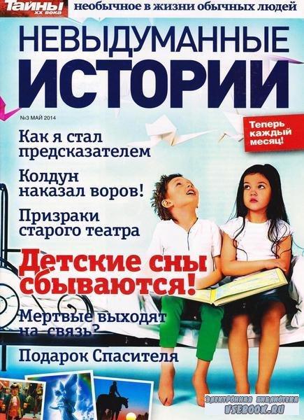 Невыдуманные истории #3 (май/2014) (май 2014)