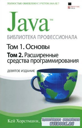 Хорстманн Кей, Корнелл Гари - Java. Библиотека профессионала. Том 1,2