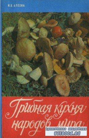 Алехин И.В. - Грибная кухня народов мира
