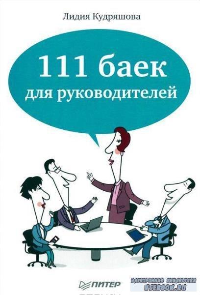 Лидия Кудряшова - 111 баек для руководителей (2012)