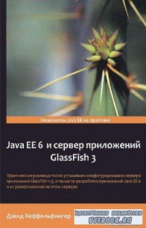 Хеффельфингер Дэвид - Java EE 6 и сервер приложений GlassFish 3