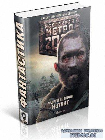 Буторин Андрей - Метро 2033. Мутант