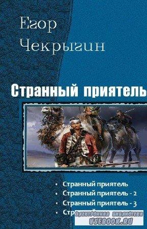 Чекрыгин Егор - Странный приятель. Тетралогия