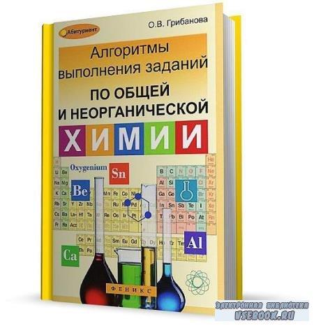 Грибанова О.В. - Алгоритмы выполнения заданий по общей и неорганической хим ...
