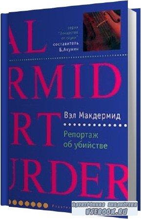 Вэл Макдермид. Репортаж об убийстве (Аудиокнига)