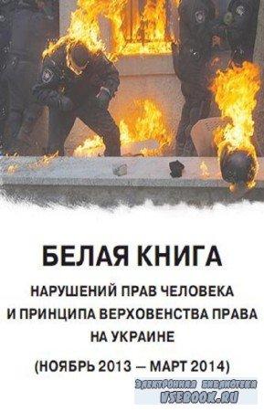 МИД России - Белая книга. Нарушений прав человека и принципа верховенства п ...