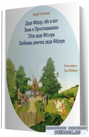 Успенский Эдуард -   Простоквашино (Аудиокнига)