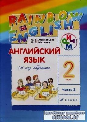 Английский язык. 1 год обучения. 2 класс. Часть 2