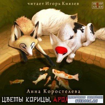 Анна Коростелева - Цветы Корицы, Аромат Сливы (Аудиокнига)