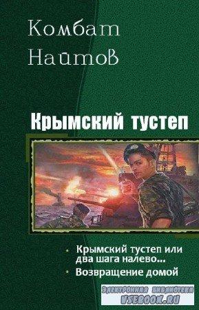 Комбат Найтов - Крымский тустеп. Дилогия