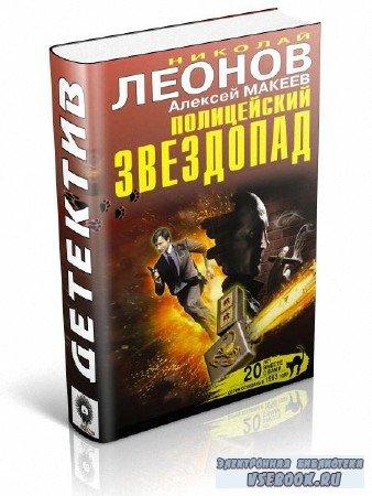 Леонов Николай, Макеев Алексей - Полицейский звездопад (сборник)