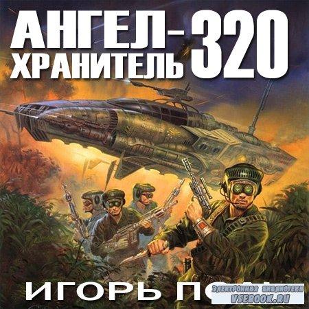 Поль Игорь. Ангел-хранитель 320 (Аудиокнига)