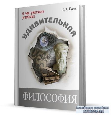 Гусев Дмитрий - Удивительная философия (2014)