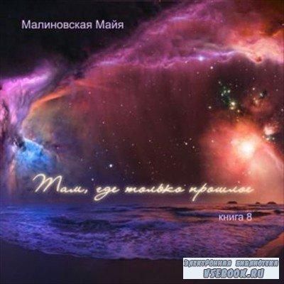 Майя Малиновская - Там, Где Только Прошлое (Аудиокнига)