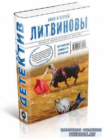 Литвинова Анна, Литвинов Сергей - Половина земного пути (сборник)