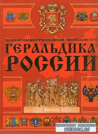 Геральдика России: полная иллюстрированная энциклопедия