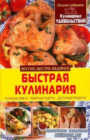 Яковлева В., Завязкин О. - Быстрая кулинария