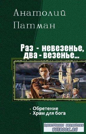 Патман Анатолий - Раз - невезенье, два – везенье. Дилогия