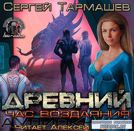 Тармашев Сергей. Древний. Час Воздаяния (Аудиокнига)