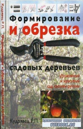Роман Кудрявец - Формирование и обрезка садовых деревьев