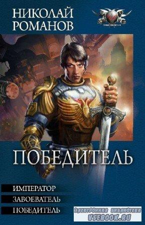 Романов Николай - Победитель. Император. Завоеватель. Победитель