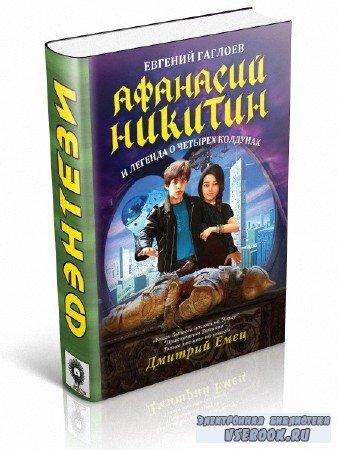 Гаглоев Евгений - Афанасий Никитин и легенда о четырех колдунах