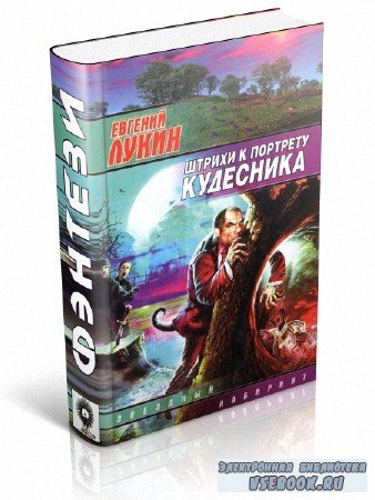 Лукин Евгений - Штрихи к портрету кудесника (сборник)