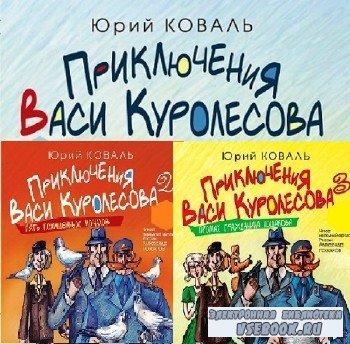 Коваль Ю.  - Приключения Васи Куролесова. 1-3 части (аудиокнига)