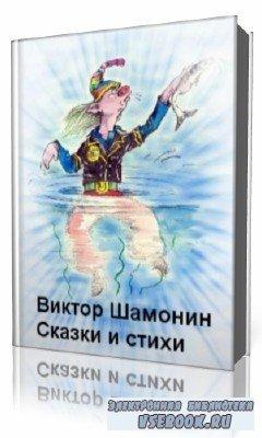 Виктор  Шамонин-Версенев  -  Сказки и стихи  (Аудиокнига)  читает  Александ ...