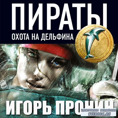 Пронин Игорь. Пираты. Охота на дельфина (Аудиокнига)