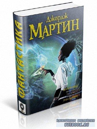 Мартин Джордж - Хроники тысячи миров (сборник)
