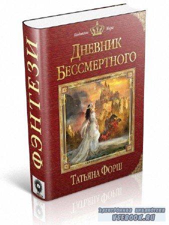 Форш Татьяна - Дневник бессмертного