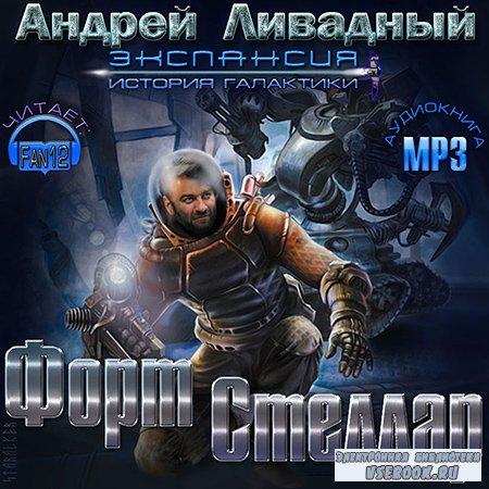 Ливадный Андрей. Форт Стеллар (Аудиокнига)