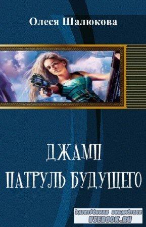Шалюкова Олеся - Джамп. Патруль будущего