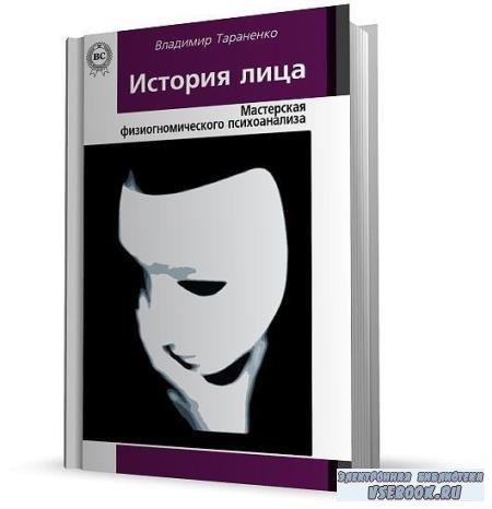 Владимир Тараненко - История лица. Мастерская физиогномического психоанализа (2014)