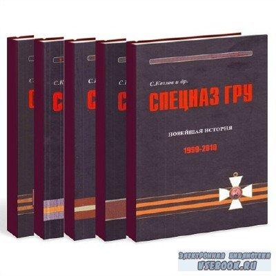 Спецназ ГРУ. Очерки истории. Историческая энциклопедия (5 томов)