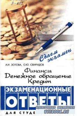 Финансы, денежное обращение, кредит: экзаменационные ответы
