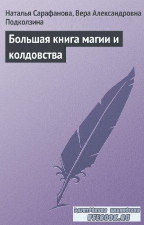 Подколзина В., Сарафанова Н. - Большая книга магии и колдовства