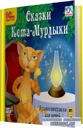 Николай Вагнер. Сказки Кота-Мурлыки (Аудиокнига)