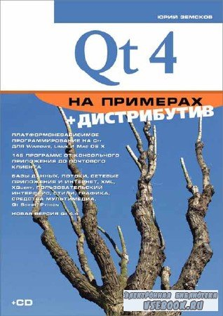 """Компакт-диск к книге """"Qt4 на примерах"""""""