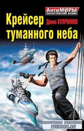 Куприянов Денис - Крейсер туманного неба