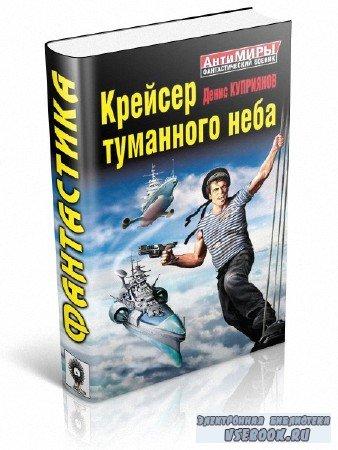 Куприянов Денис - Крейсер туманного неба. Высотные броненосцы